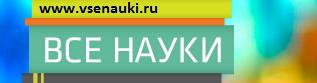 Все науки - каталог журналов (Russia)