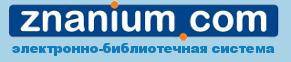 ЭБС ZNANIUM (Russia)